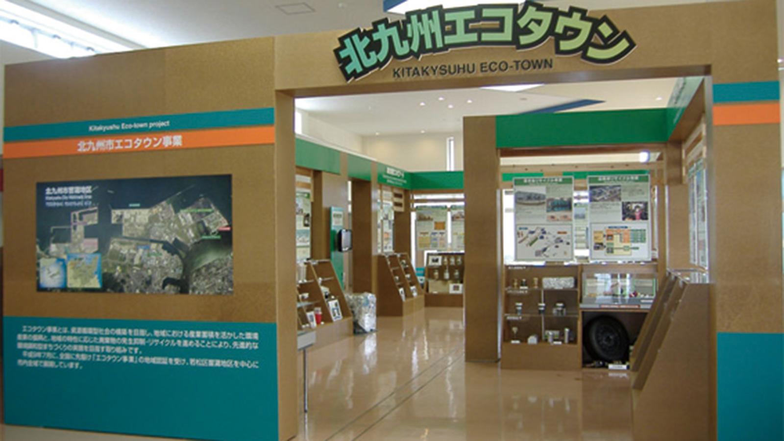 Kitakyushu Eco-Town